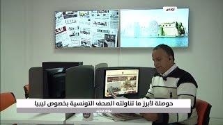 #x202b;تابع كيف تناولت الصحف التونسية الشأن الليبي#x202c;lrm;
