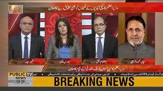 What is the budget of Naya Pakistan Housing Scheme? Know from Mian Mehmood ur Rasheed