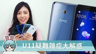 HTC U11疑難雜症常見問題大解惑! [小技巧篇]