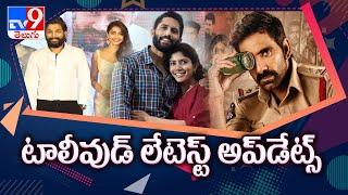 Entertainment Special || Ala Vaikunthapurramuloo celebrate one year anniversary || Krack - TV9