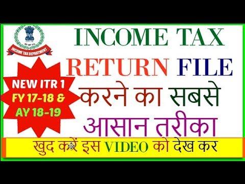 How to file Income tax return A.Y 2018-19 - इनकम टैक्स रिटर्न कैसे फाइल करे? New ITR1फाइल करें खुद