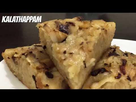 Kalathappam recipe in malayalam | Kalathappam in pressure cooker