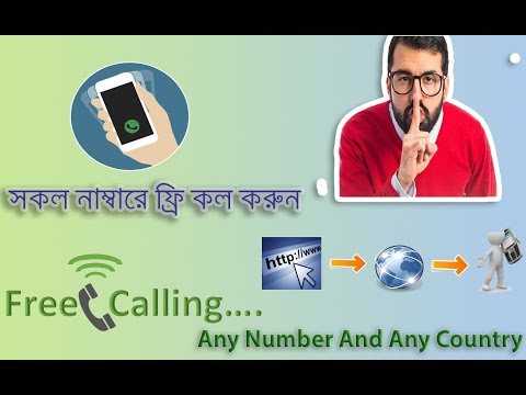 Free Calling A Website | Unlimited Free Call All Country Mobile Number | সকল নাম্বারে ফ্রি কল করুন