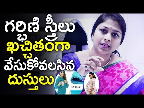 Which Type of Clothes Pregnancy Ladies Should Wear | Dr Shilpi Reddy AMAZING Health Tips in Telugu