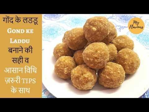 गोंद के लडडू बनाने का सबसे आसान तरीका Gond ke Laddu/Gond Laddu/Dink/Gond ke Ladoo Recipe in Hindi