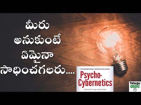 HOW TO TRAIN YOUR SUBCONSCIOUS POWER | HABITS,PERSONALITY,GOAL SETTING|PSYCHO CYBERNETICS IN TELUGU