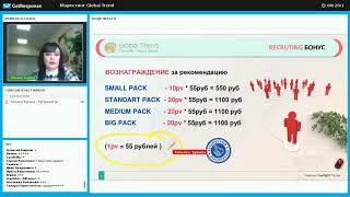Разбор маркетинг-плана ГлобалТренд. Globaltrendcompany. Для Казахстана 1pv=300 тенге.