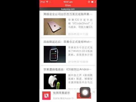 iOS apps for free NO JAILBREAK NO ITUNES