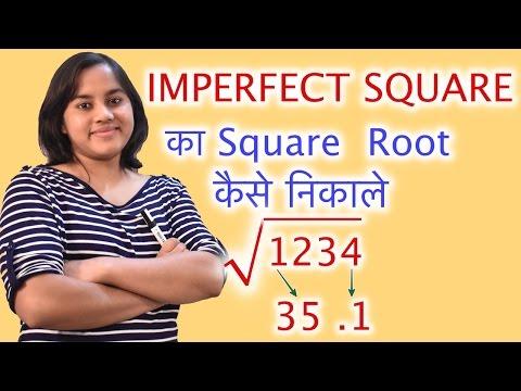किसी भी IMPERFECT SQUARE का  Square Root कैसे निकाले।How to find Square Root of any IMPERFECT SQUARE