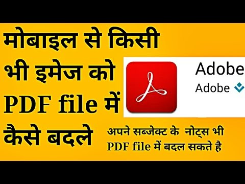 how to convert image to pdf file easily.. from mobile📲