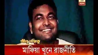 Political tussle over Kharagpur strong man Srinu Naidu murder