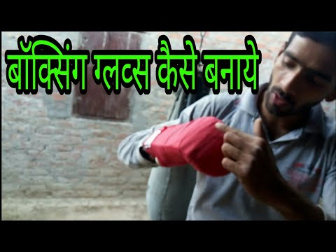 How to make boxing gloves at home