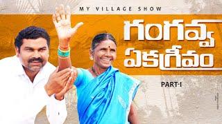 Sarpanch Gangavva | VILLAGE ELECTIONS | S02 | E01 | my village show comedy