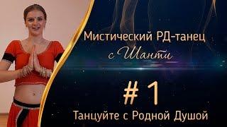 Мистический РД танец с Шанти #1 (Шанти Ханса)