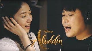 알라딘(Aladdin,2019) ost중 아름다운 세상(A Whole New World)_성우(심규혁&사문영)ver.