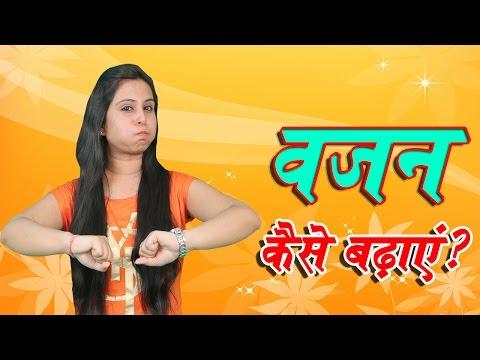Weight Gain Tips In Hindi वज़न कैसे बढ़ाए ?