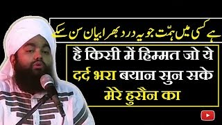 Sayyed Aminul Qadri Karbla Ke Waqiye ko Sunne Ke Liye Dil Chahiye,koi bhi Apna Aasu Rok nhi payega