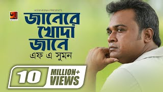 Jaane Re Khoda Jane || By F A Sumon | Bangla Song 2017 | Music Video | ☢☢ EXCLUSIVE ☢☢