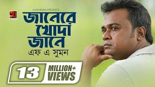 Jaane Re Khoda Jane || F A Sumon | New Bangla Song | Music Video | ☢ EXCLUSIVE ☢