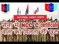 सेना मे NCC  'C' certificate वाला को मिलता है छुट !! How to helpful ncc c certificates in army !!