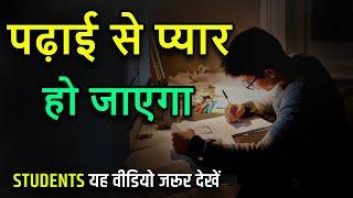Study Hard By Sandeep Maheshwari Hindi Motivational Speech Students Motivational Video