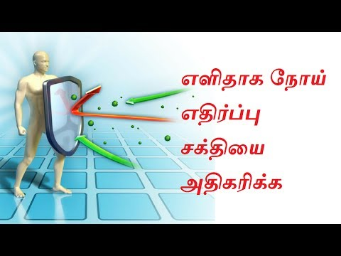 How to increase immunity in tamil