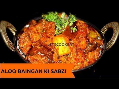 ऊँगली चाटते रह जाओगे आज जब जानोगे इस आलू बैंगन  का राज | Aloo Baingan Recipe  In Hindi