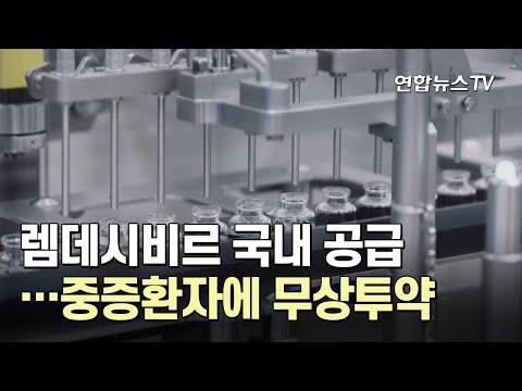 렘데시비르 국내 공급, 중증환자에 무상투약…효과는 / 연합뉴스TV (YonhapnewsTV)