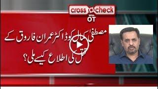 How did Mustafa Kamal got information of Dr. Imran Farooq