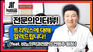 #2.발기부전치료-트리믹스!!수술전에 꼭 사용해봐야할 자가주사!!사용법과 주의사항