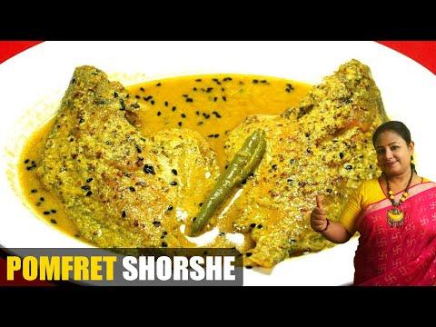 Pomfret Macher Shorshe Jhal - পমফ্রেট সর্ষে - Popular Bengali Fish Curry Recipe By Shampa's Kitchen