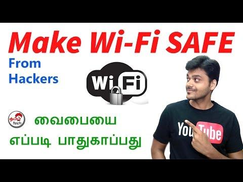 Make WiFi Safe From Hackers | வைபையை எப்படி பாதுகாப்பது ? Tamil Tech