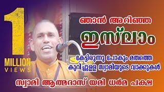 ഞാൻ അറിഞ്ഞ ഇസ്ലാം -സ്വാമി ആത്മദാസ് യമി ധർമ്മ പക്ഷ പ്രഭാഷണം- Swami Athmadas Yami Paksha Speech