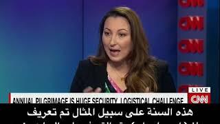 مذيعة سي إن إن تتحدث عن اندهاشها من المسلمين في الحج وتنظيم السعودية للحج