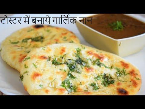 ढाबे और रेस्टारेंट से बढ़िया गार्लिक नान बनाये टोस्टर में   Garlic Butter Naan - Food Connection