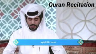 NEW  Surah Ibrahim By Mohammed Taha Al Junayd 2016  Best Quran Recitation Heart Touching Best Qirat