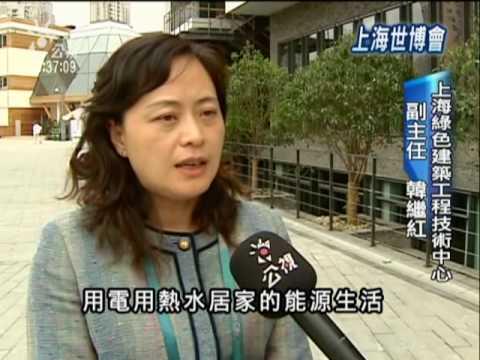 ‧ 綠色低碳建築 2030 上海綠色生活(video)