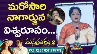 Lakshmi Speech At Manmadhudu 2 Pre Release Event   Nagarjuna   Rakul Preet   NTV ENT