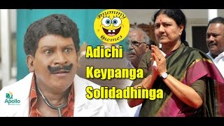 Sasikala is next Chief Minister? - Funny video