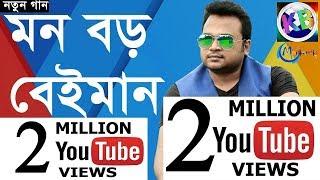 Mon Boro Beiman by F A Sumon | F A Sumon New Bangla music video 2018 | KB Multimedia