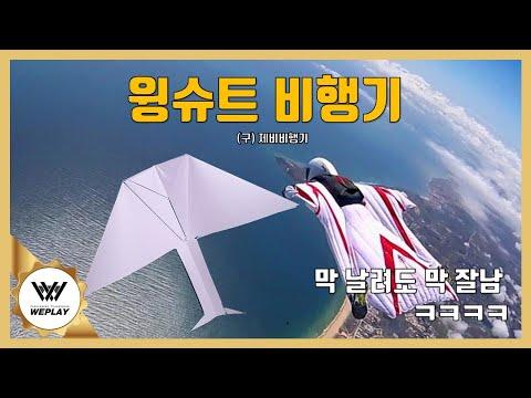 [위플레이] 막날려도 막잘나는 윙슈트비행기