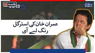 Imran Khan Ki Struggle Rung Le Ayi | SAMAA TV | Election Pakistan 2018