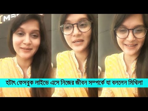 Xxx Mp4 ফেসবুক লাইভে এসে সন্তান ও স্বামীকে নিয়ে যা বললেন মিথিলা Mithila Facebook Live Bangla News 3gp Sex