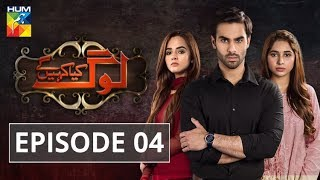 Log Kia Kahengay Episode #03 HUM TV Drama 6 February 2019 - PakVim