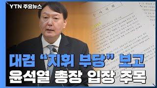 """대검 """"장관 지휘 부당"""" 오늘 정식보고...윤석열, 최종 입장 정리 '고심' / YTN"""