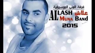 Omani Balochi song Marche al lash band الأغنية العمانية البلوشي