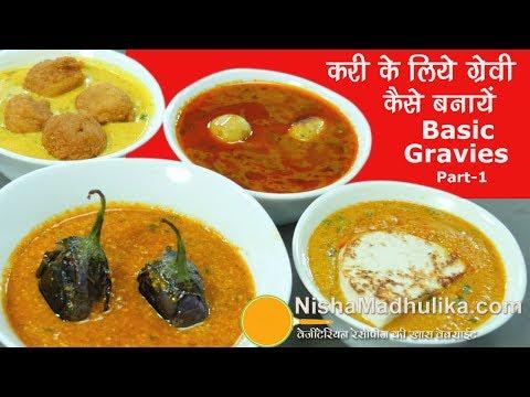 Basic Indian Gravy Recipes । चार तरह की ग्रेवी - 1 । Easy Gravy for curry recipes