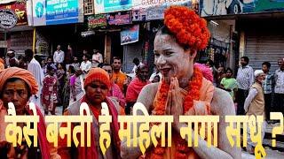 कैसे बनती है महिला नागा साधू ?/How is a woman Naga sadhu made?