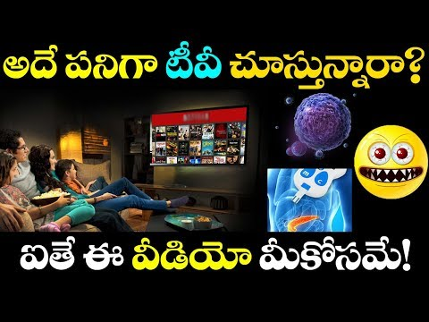 Why Watching Too Much TV Is Bad for Your Health | Unknown Facts | VTube Telugu