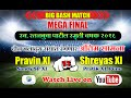 Mega Final Ratan Buva Smruti Chshak 2016